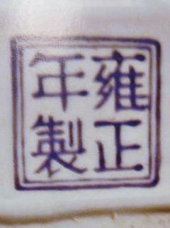 Chậu thời Minh